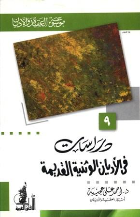 تحميل كتاب دراسات في الأديان الوثنية القديمة تأليف أحمد علي عجيبة pdf مجاناً | المكتبة الإسلامية | موقع بوكس ستريم