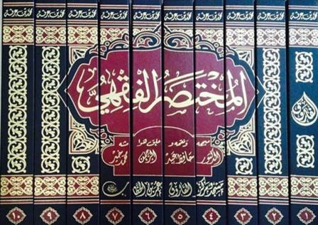 تحميل كتاب المختصر الفقهي تأليف محمد بن عرفة الورغمي التونسي pdf مجاناً | المكتبة الإسلامية | موقع بوكس ستريم