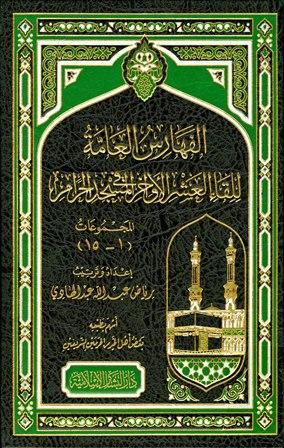 تحميل كتاب لقاء العشر الأواخر بالمسجد الحرام (الفهارس العامة للمجموعات 1-15) تأليف رياض عبد الله عبد الهادي pdf مجاناً | المكتبة الإسلامية | موقع بوكس ستريم