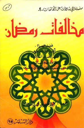 تحميل كتاب مخالفات رمضان تأليف عبد العزيز محمد السدحان pdf مجاناً | المكتبة الإسلامية | موقع بوكس ستريم