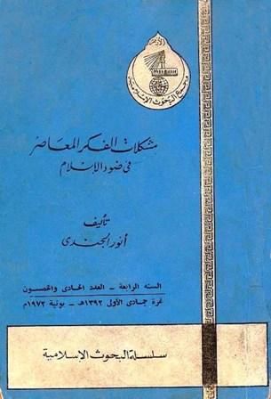 تحميل كتاب مشكلات الفكر المعاصر في ضوء الإسلام تأليف أنور الجندي pdf مجاناً | المكتبة الإسلامية | موقع بوكس ستريم