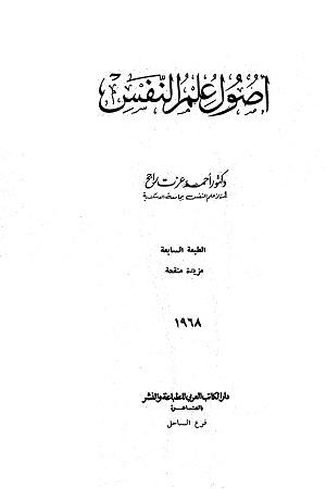 تحميل كتاب أصول علم النفس تأليف أحمد عزت راجح pdf مجاناً | المكتبة الإسلامية | موقع بوكس ستريم