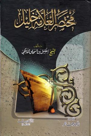 تحميل كتاب مختصر العلامة خليل تأليف خليل بن إسحاق المالكي pdf مجاناً | المكتبة الإسلامية | موقع بوكس ستريم