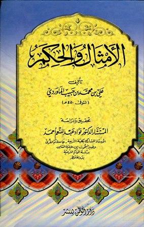 تحميل كتاب الأمثال والحكم تأليف علي بن محمد بن حبيب الماوردي pdf مجاناً | المكتبة الإسلامية | موقع بوكس ستريم