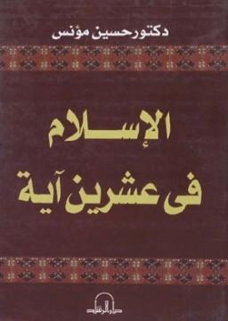 تحميل كتاب الإسلام في عشرين آية تأليف حسين مؤنس pdf مجاناً | المكتبة الإسلامية | موقع بوكس ستريم