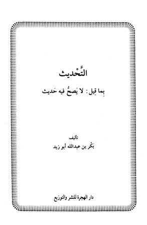 تحميل كتاب التحديث بما قيل لا يصح فيه حديث تأليف بكر أبو زيد pdf مجاناً | المكتبة الإسلامية | موقع بوكس ستريم