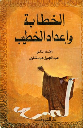 تحميل كتاب الخطابة وإعداد الخطيب تأليف عبد الجليل عبده شلبي pdf مجاناً | المكتبة الإسلامية | موقع بوكس ستريم